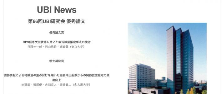 【受賞】UBI研究会にて優秀論文賞を受賞しました